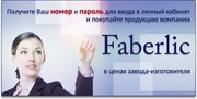 Регистрация консультантов Faberlic .Бесплатно и быстро