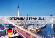Путешествуй и зарабатывай в Германии прямо сейчас!